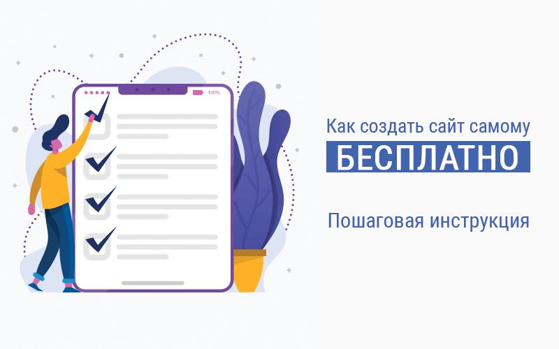 Ликбез создание сайта создание сайта под ключ краснодар